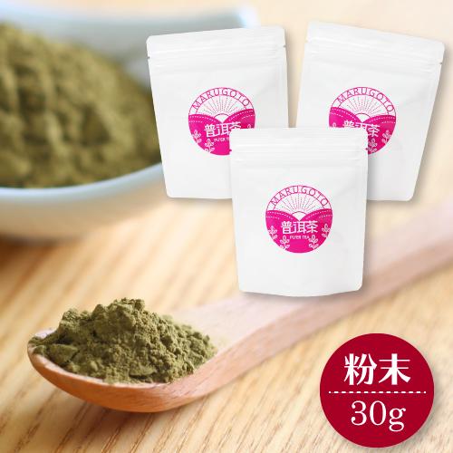 【送料無料】プーアル茶 粉末タイプ30g×3パック
