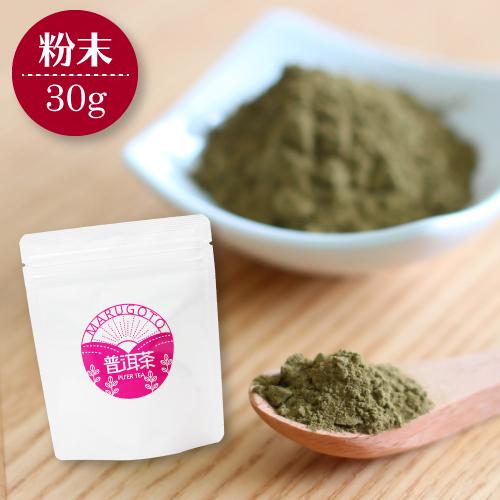 プーアル茶 粉末タイプ(30g入)