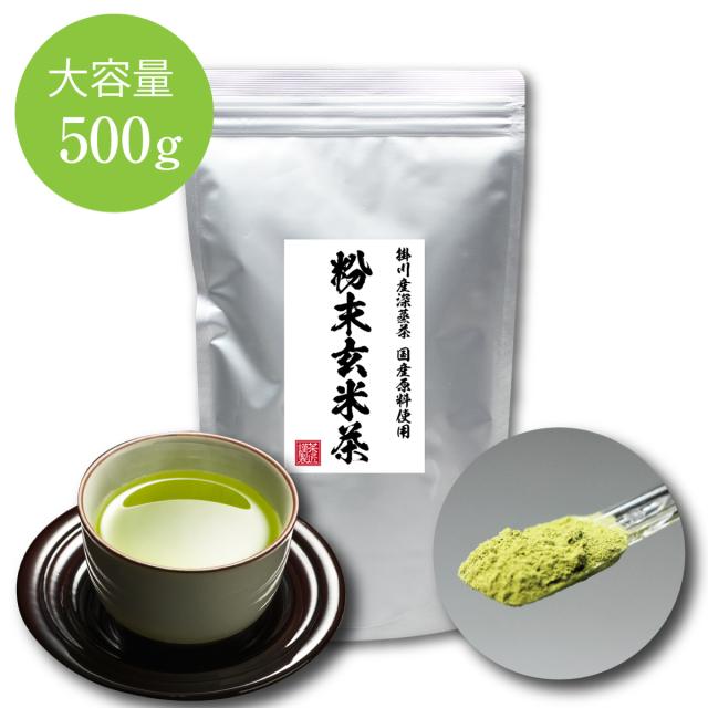 【送料無料】業務用粉末玄米茶(500g入)