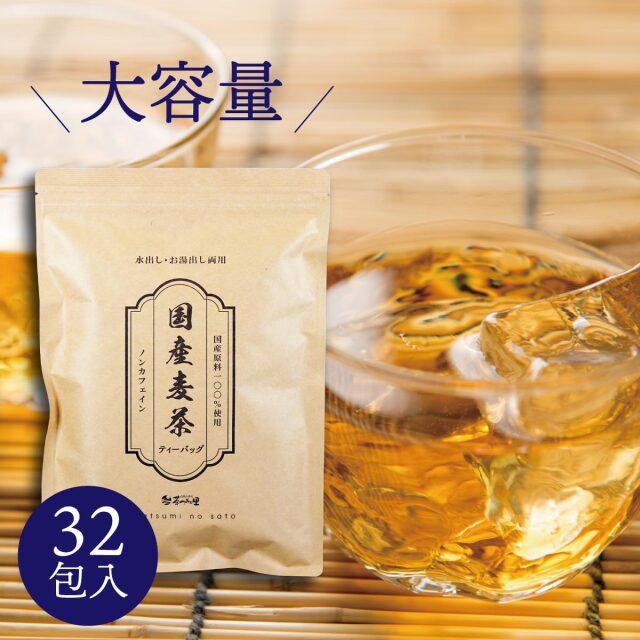 【送料無料】 麦茶 ティーバッグ (12g×32包入)【インターネット限定】