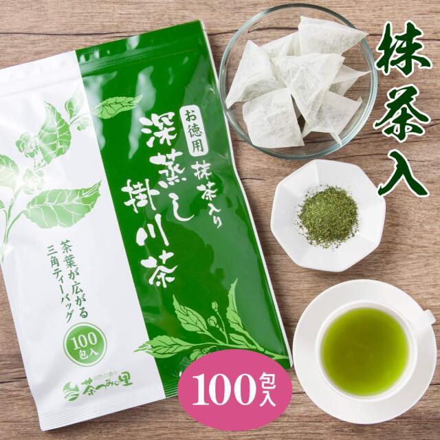 お徳用 抹茶入り深蒸し掛川茶ティーバッグ 大容量 2.5g×100包入
