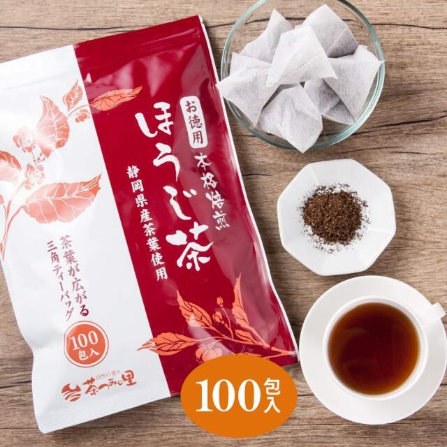 お徳用 ほうじ茶ティーバッグ 大容量 2.5g×100包入