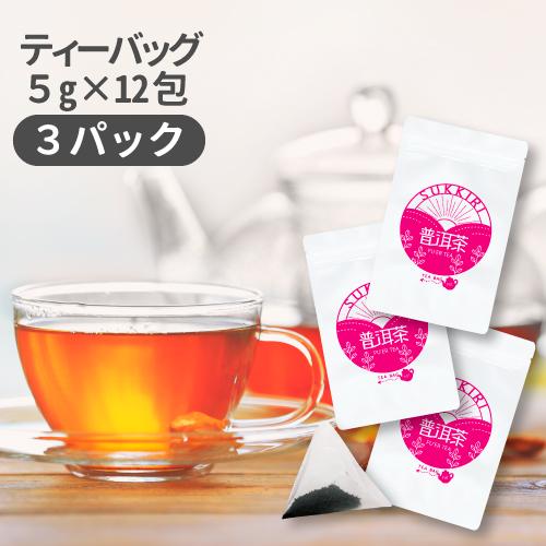 【送料無料】プーアル茶 ティーバッグ ポット用(5g×12包×3パック)
