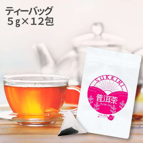 プーアル茶 ティーバッグ ポット用(5g×12包)