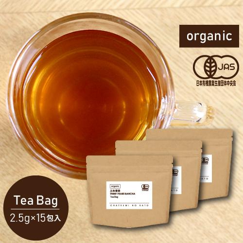 【送料無料】オーガニック 三年番茶ティーバッグ3パックセット (2.5g×15個入×3パック)