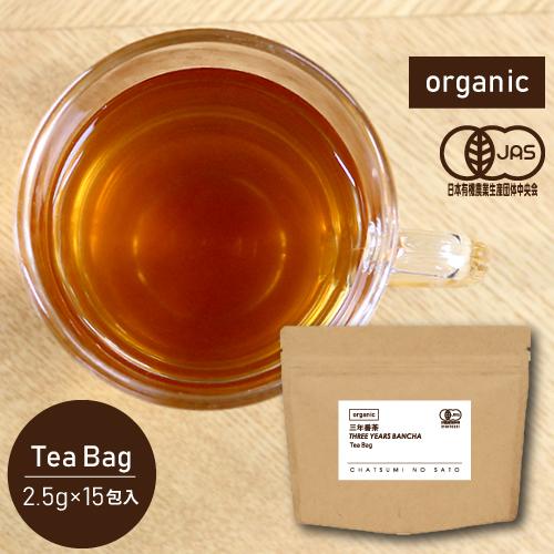 オーガニック 三年番茶ティーバッグ (2.5g×15個入)