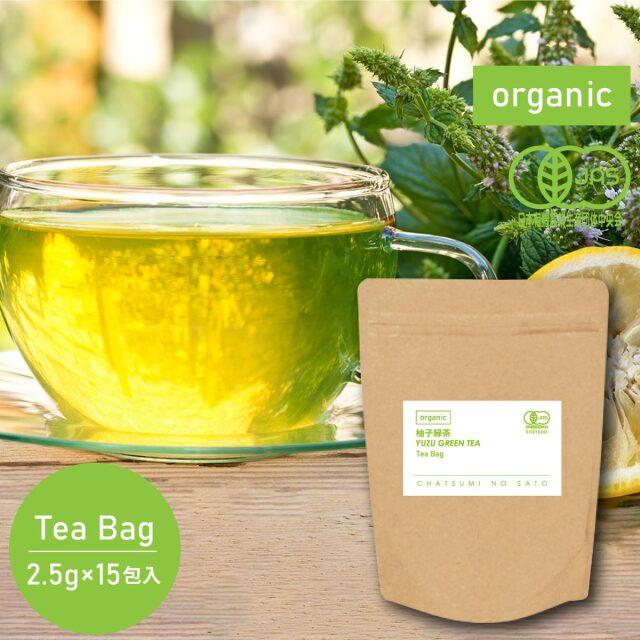 オーガニック 有機柚子緑茶(2.5g×15包)