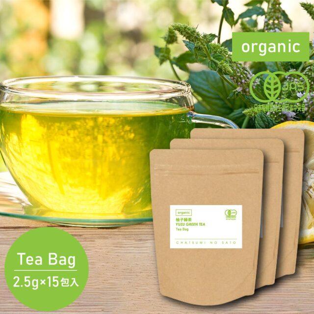 【送料無料】オーガニック 有機柚子緑茶(2.5g×15包×3パック)