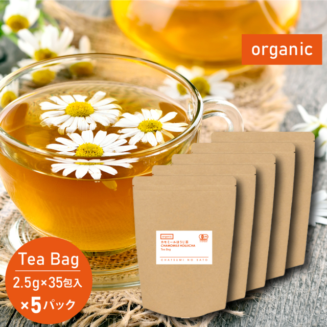 【送料無料】オーガニック 有機カモミールほうじ茶ティーバッグ5パックセット (2.5g×35包入×5パック)