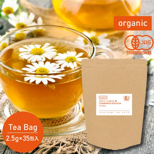 【送料無料】オーガニック 有機カモミールほうじ茶ティーバッグ (2.5g×35包入)
