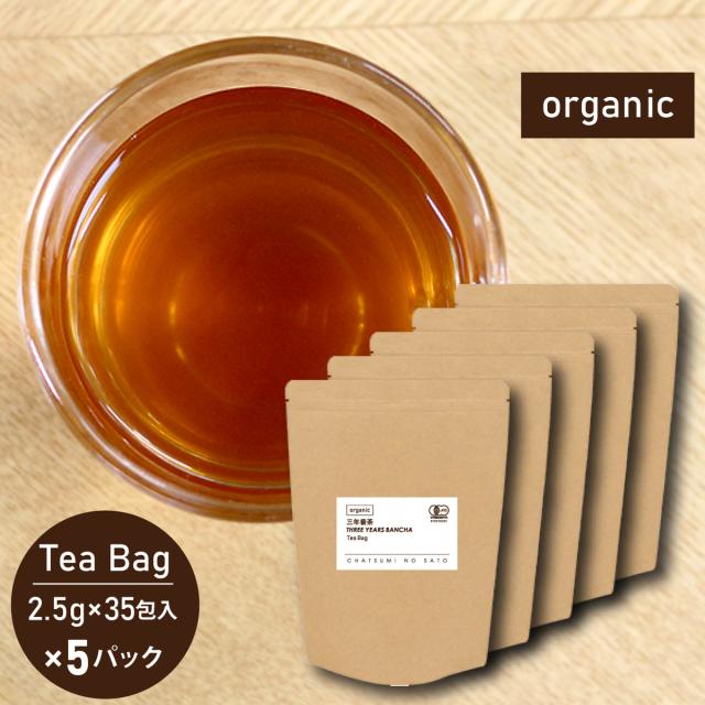 【送料無料】オーガニック 有機三年番茶ティーバッグ (2.5g×35個入×5パック)