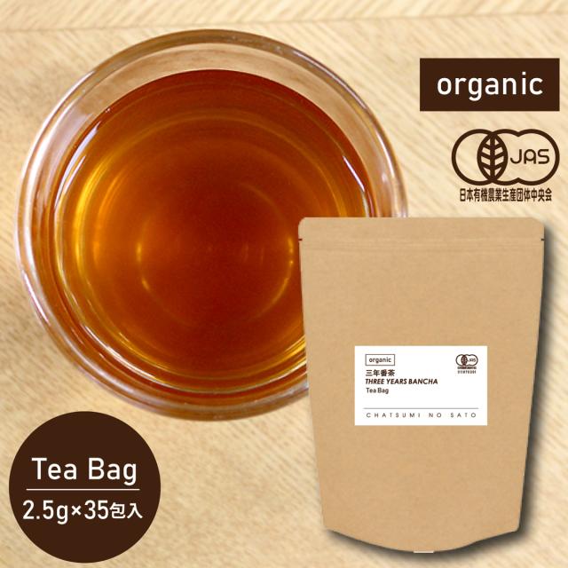【送料無料】オーガニック 有機三年番茶ティーバッグ (2.5g×35個入)