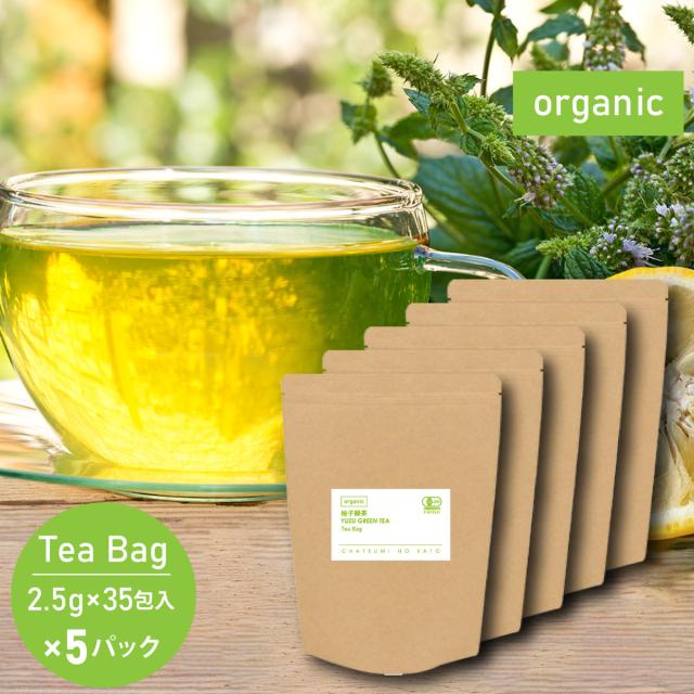 【送料無料】オーガニック 有機柚子緑茶 5パックセット(2.5g×35包×5パック)