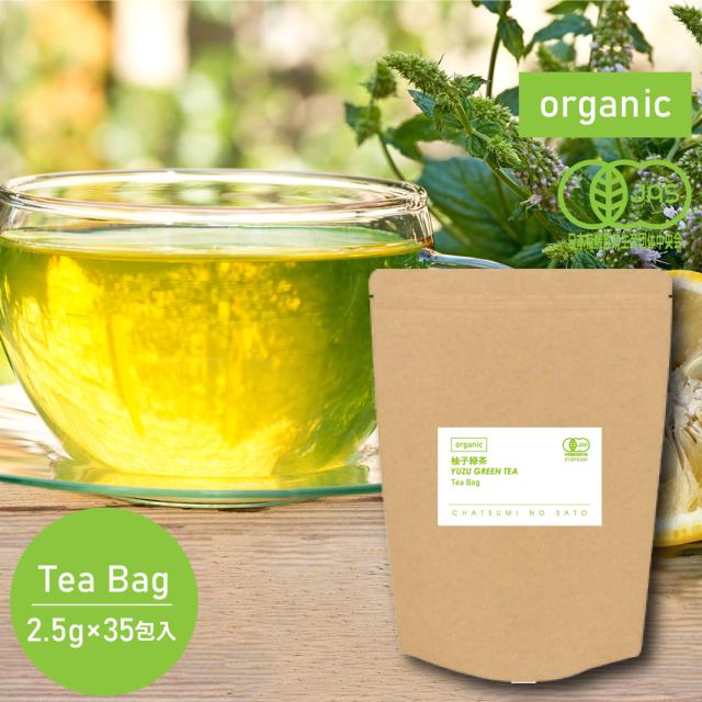 【送料無料】オーガニック 有機柚子緑茶(2.5g×35包)
