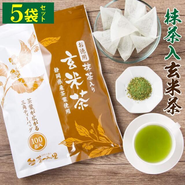 【送料無料】 お徳用 抹茶入玄米茶ティーバッグ 2.5g×100包入×5パック