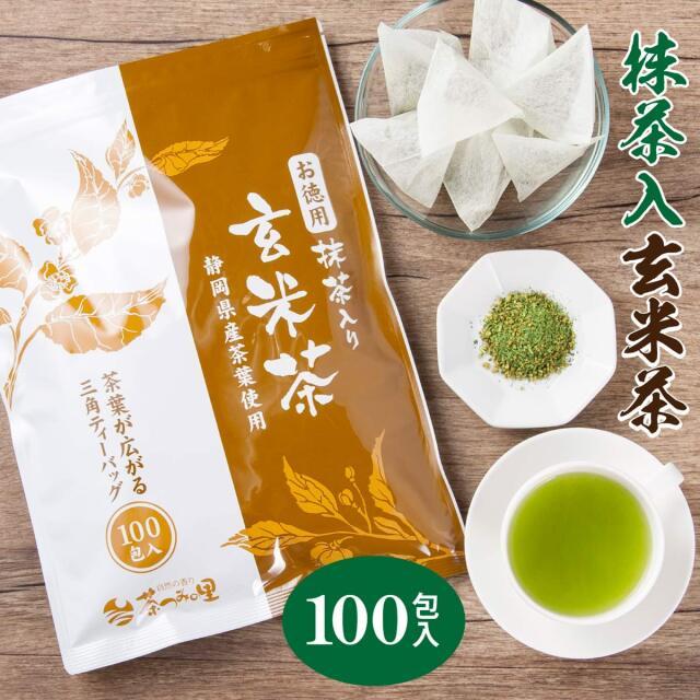 【送料無料】お徳用 抹茶入玄米茶ティーバッグ 大容量  2.5g×100包入