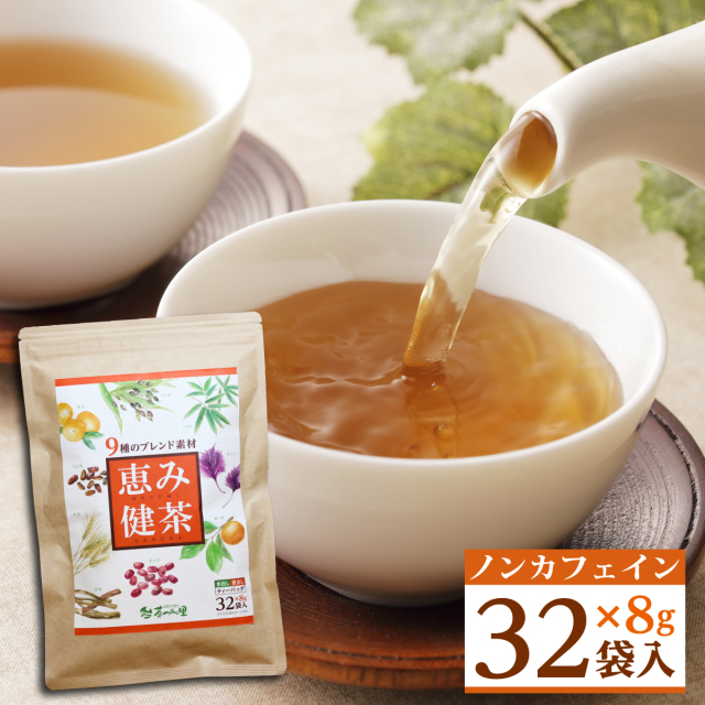 【送料無料】恵み健茶 (8g×32包入)