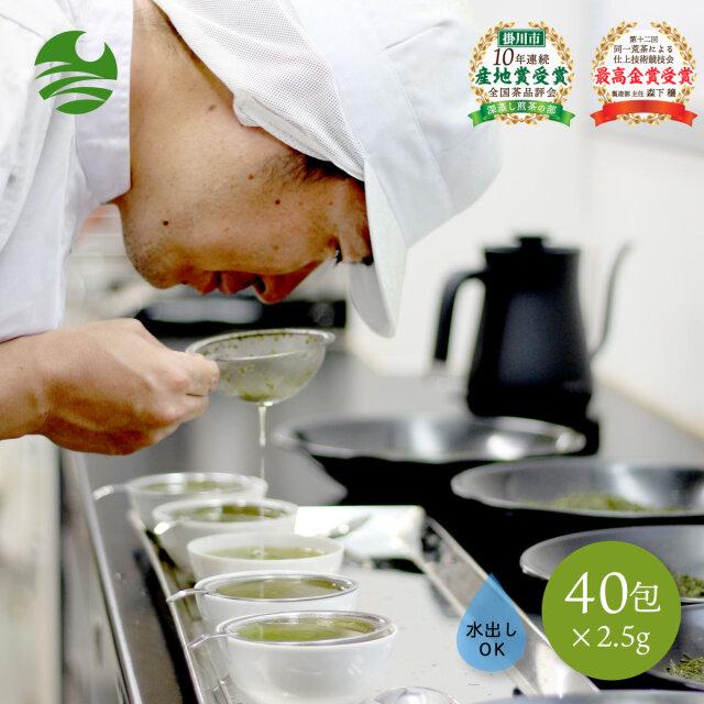 【送料無料】 匠厳選本格茶葉 緑茶 ティーバッグ  真緑の泉 2.5g×40包入