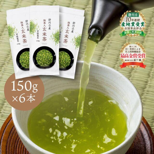 【送料無料】 抹茶入玄米茶 3パックセット (150g入×3本)