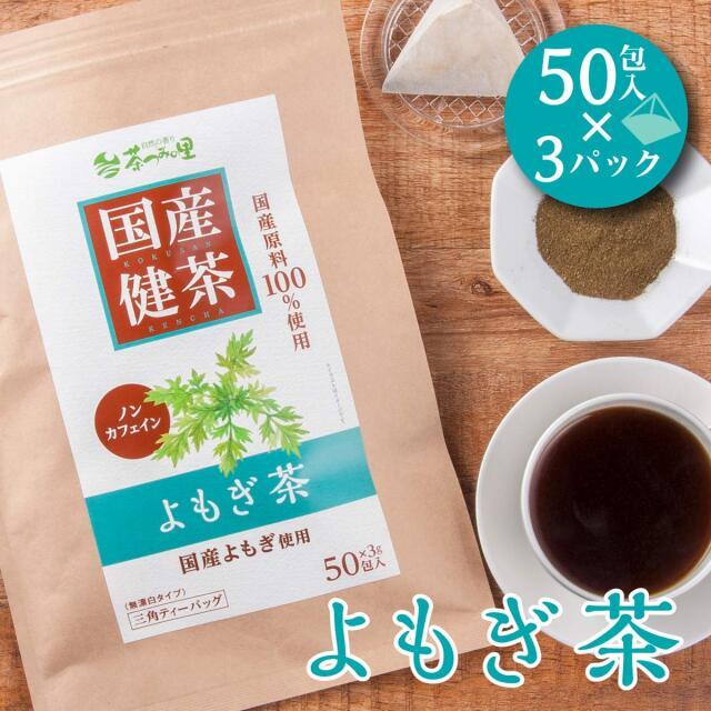 【送料無料】国産 よもぎ茶 ティーバッグ (3g×50包入×3パック)