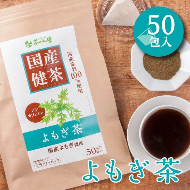 【送料無料】国産 よもぎ茶 ティーバッグ(3g×50包入)