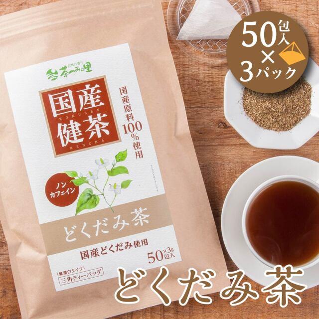 【送料無料】国産 どくだみ茶 ティーバッグ (3g×50包入×3パック)