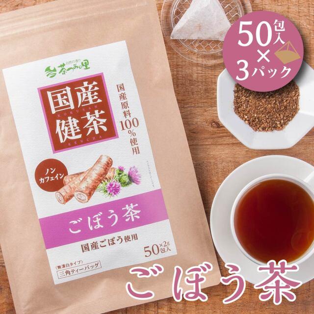 【送料無料】国産 ごぼう茶 ティーバッグ (2g×50包入×3パック)