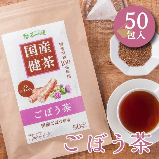 【送料無料】国産 ごぼう茶 ティーバッグ  (2g×50包入)