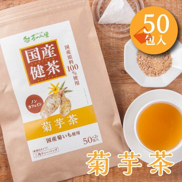 【送料無料】国産 菊芋茶 ティーバッグ (2g×50包入)