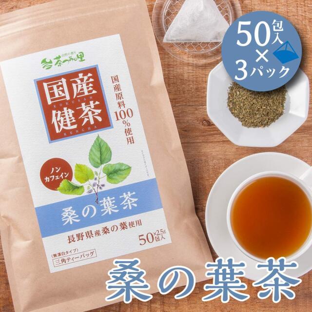 【送料無料】国産 桑の葉茶 ティーバッグ (2.5g×50包入×3パック)