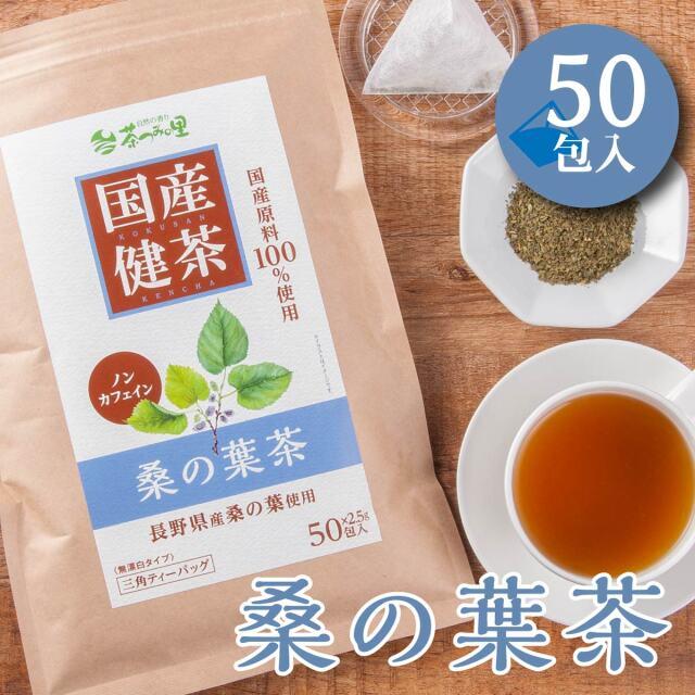 【送料無料】国産 桑の葉茶 ティーバッグ (2.5g×50包入)