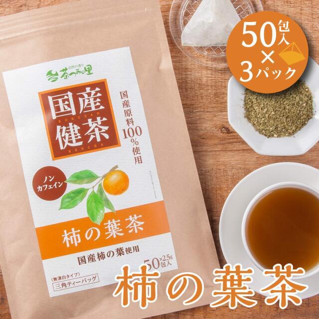 【送料無料】国産 柿の葉茶 ティーバッグ (2.5g×50包入×3パック)