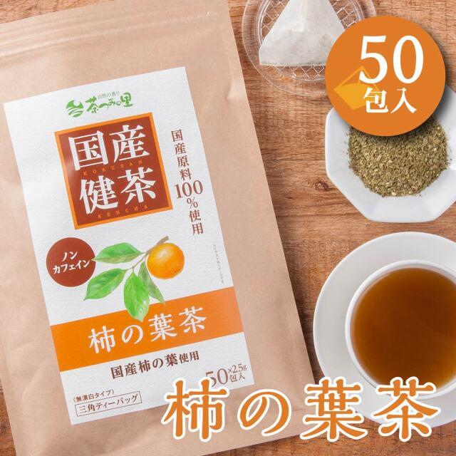 【送料無料】国産 柿の葉茶 ティーバッグ (2.5g×50包入)