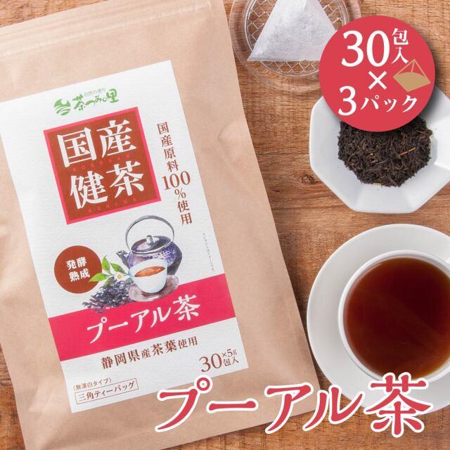 【送料無料】国産 プーアル茶 ティーバッグ (5g×30包入×3パック)