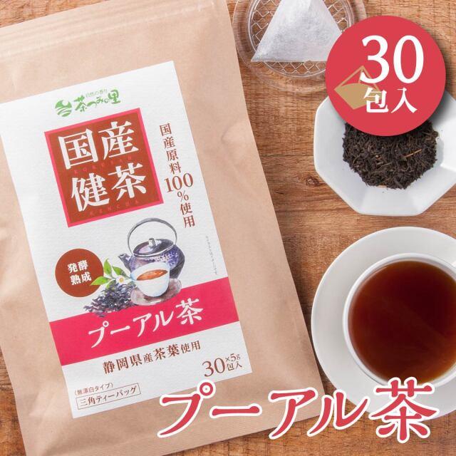 【送料無料】国産 プーアル茶 ティーバッグ (5g×30包入)