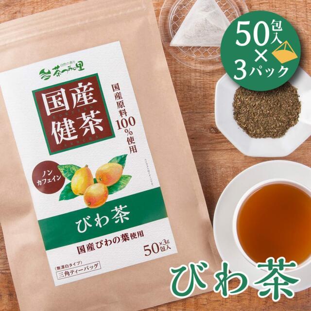 【送料無料】国産 びわ茶 ティーバッグ (3g×50包入×3パック)
