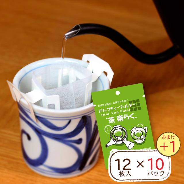 【送料無料】お茶パック ドリップ フィルター 茶楽らく(12枚入×10+1パック)