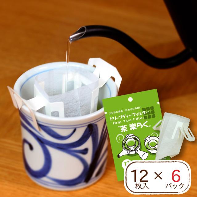 【送料無料】お茶パック ドリップ フィルター 茶楽らく(12枚入×6パック)