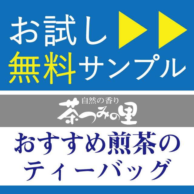 【お試し無料!】<深蒸し掛川茶>3種類から選べる無料サンプル(ティーバッグ)