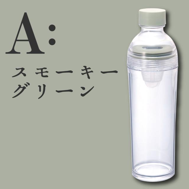 フィルターインボトルポータブル 【スモーキーグリーン】