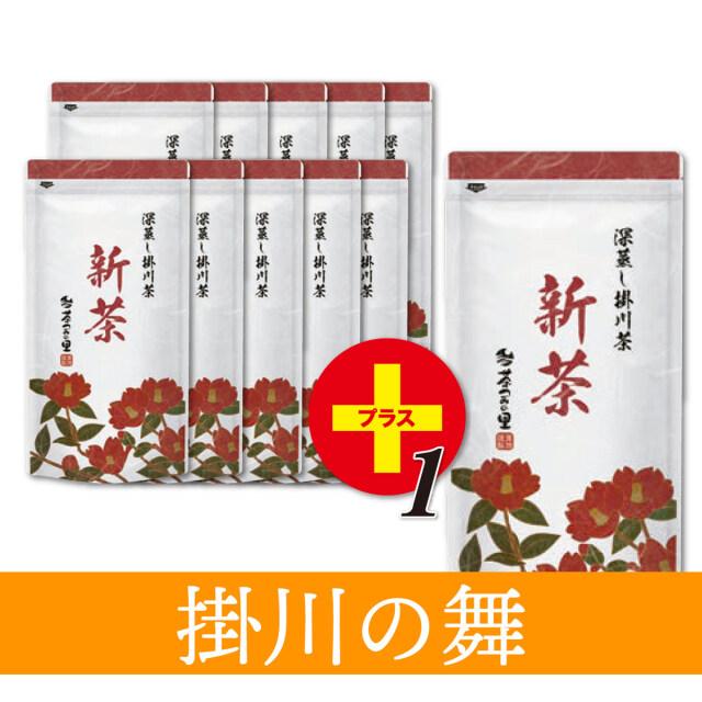 【予約商品】<新茶>掛川の舞(100g袋入×11本)※10本価格で11本!<5月31日まで>