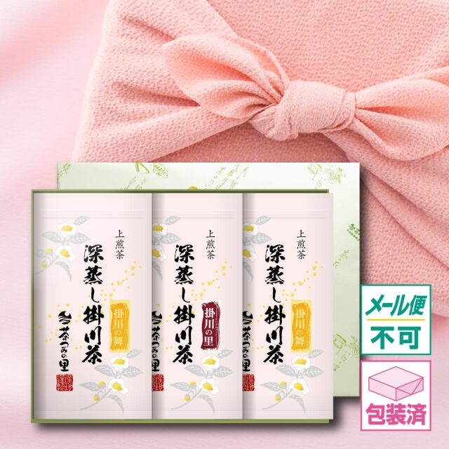 【贈答用】<深蒸し掛川茶>掛川の里・掛川の舞3本セット(100g×3袋入)