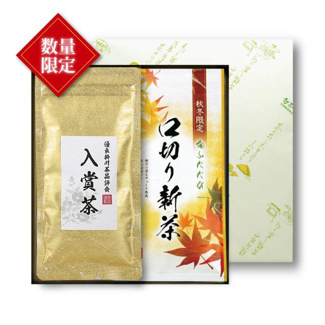 【数量限定】<深蒸し掛川茶>「優良掛川茶品評会」入賞茶と口切り新茶2本セット