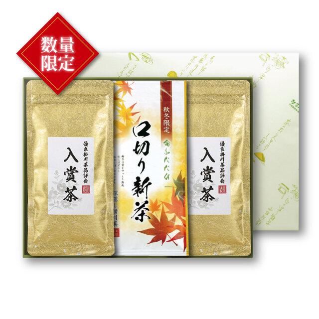 【数量限定】<深蒸し掛川茶>「優良掛川茶品評会」入賞茶と口切り新茶3本セット