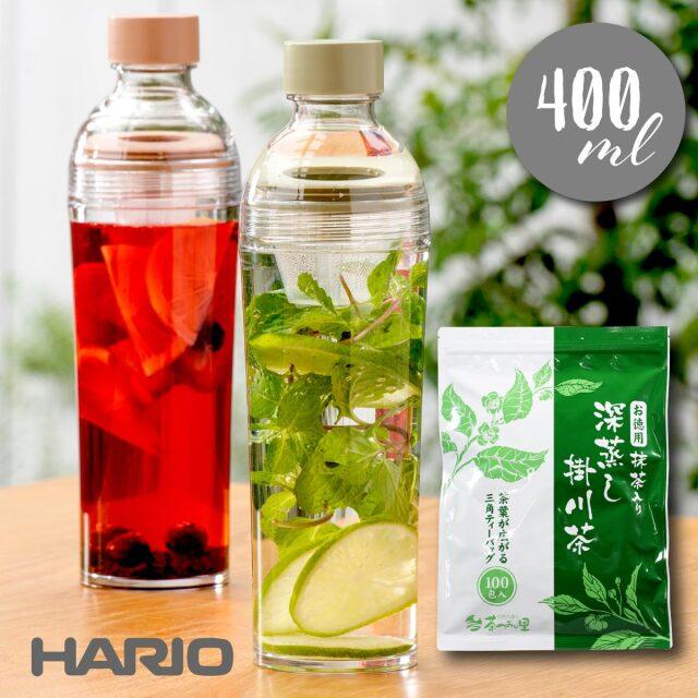 お徳用深蒸し掛川茶 ティーバッグ+フィルターインボトル・ポータブル 容量 400ml (A:スモーキーグリーン/FIBP-40-SG、B:スモーキーピンク/FIBP-40-SPR)