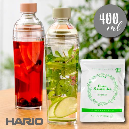 お徳用 オーガニックグリーンルイボスティー +フィルターインボトル ポータブル Hario ハリオ 実用容量 400ml (A:スモーキーグリーン/FIBP-40-SG、B:スモーキーピンク/FIBP-40-SPR)