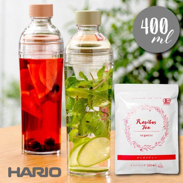 お徳用ルイボスティー +フィルターインボトル ポータブル Hario ハリオ 実用容量 400ml (A:スモーキーグリーン/FIBP-40-SG、B:スモーキーピンク/FIBP-40-SPR)