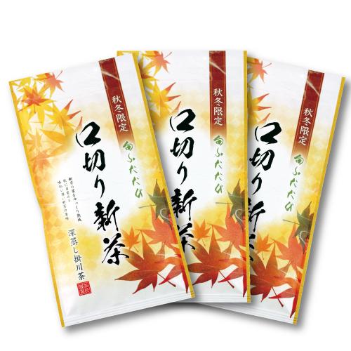 【秋冬限定】<深蒸し掛川茶>口切り新茶3本セット(100g×3本)