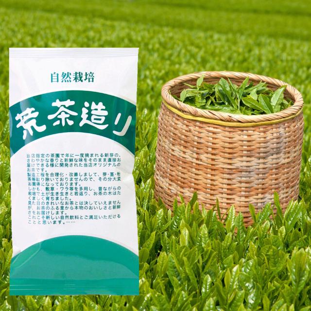 <深蒸し掛川茶>自然栽培 荒茶造り(200g袋入り)