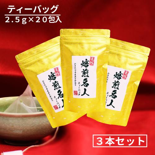 【送料無料】緑茶 ティーバッグ(2.5g×20包×3パック) 焙煎名人